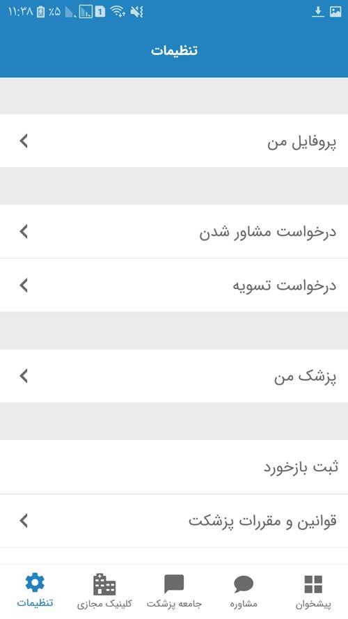 آشنایی با اپلیکیشن پزشکت؛ بزرگ ترین جامعه آنلاین پزشکان ایران + لینک دانلود