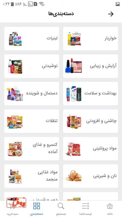 سوپرمارکت آنلاین اسنپ مارکت