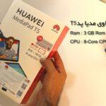 آنباکسینگ HUAWEI MediaPad T5