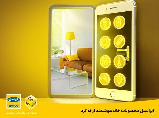 ایرانسل محصولات خانههوشمند