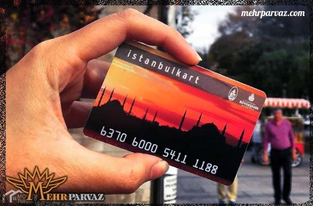 تصویری از استانبول کارت